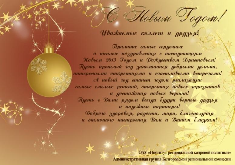Красивые поздравления на новый год проза